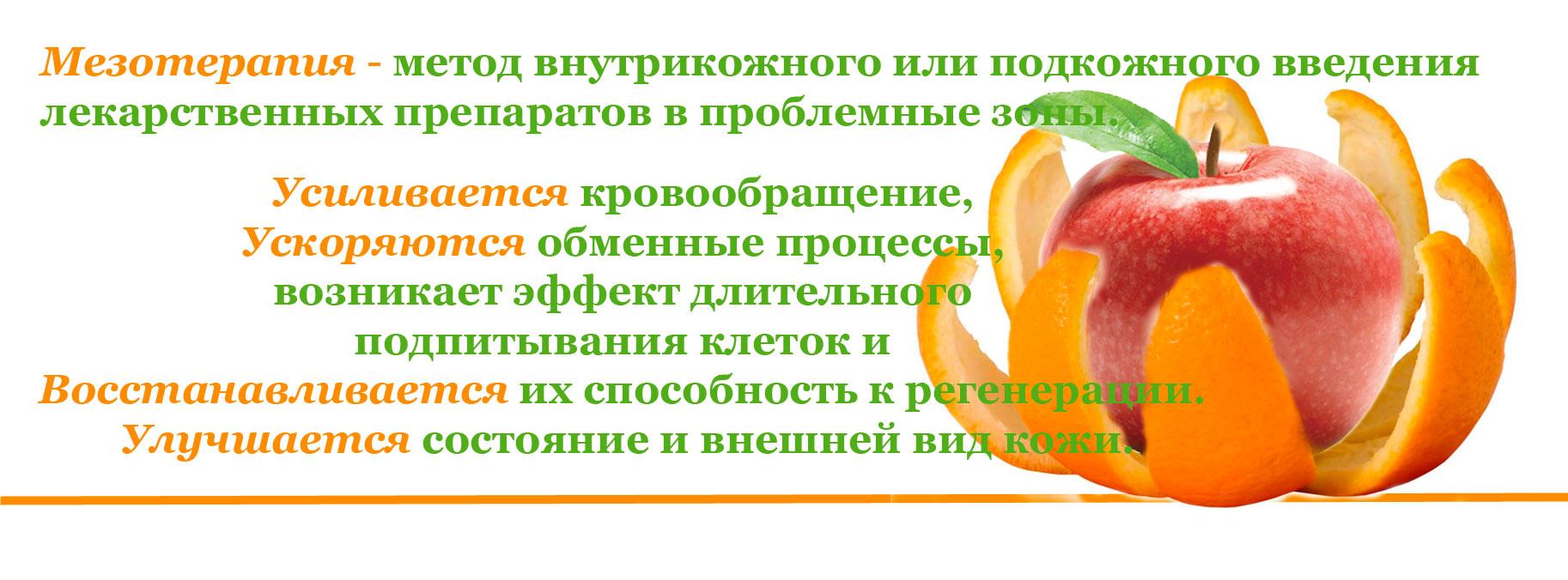 баннер-с-яблоком-мезотерапия